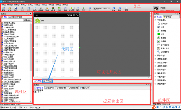 中文安卓开发工具E4A v6.8