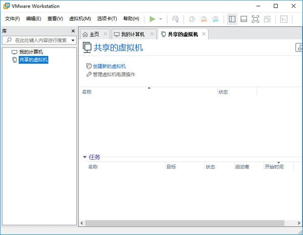 VMware Workstation 15破解版下载 VMware Workstation 15 虚拟机 下...