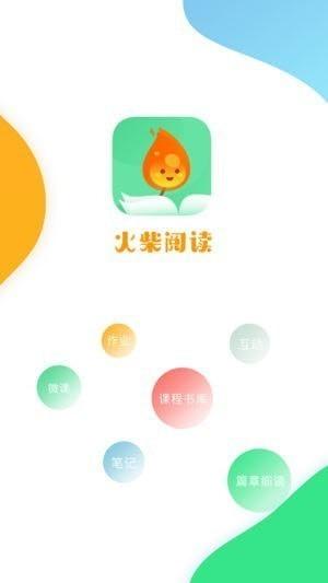 火柴閱讀app