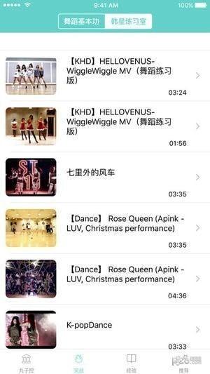 韩舞视频app下载
