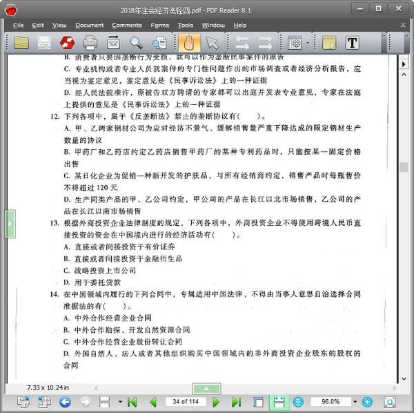 Nuance PDF Reader(PDF阅读器)