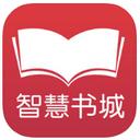 智慧书城app