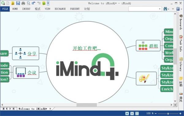 iMindQ Corporate(思维导图软件)