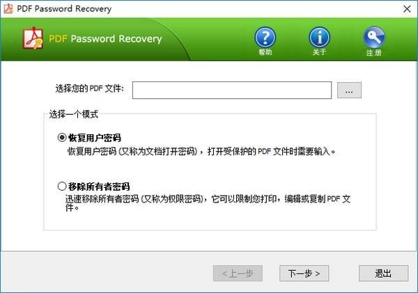 PDF Password Recovery(PDF解密工具)