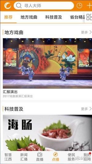 江西广电网络
