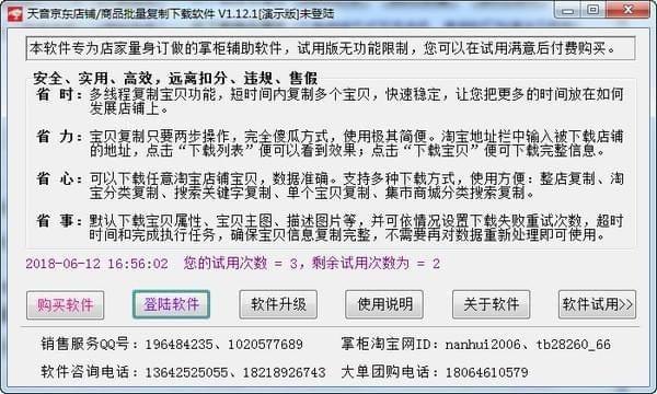 天音京东店铺/商品批量复制下载软件