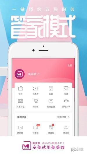美美咖app下载