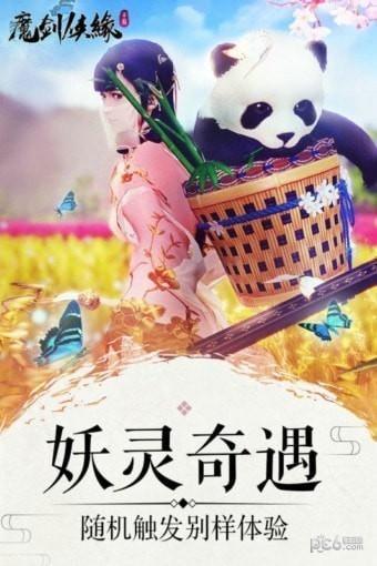 魔剑侠缘九游版