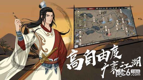 汉家江湖手游电脑版