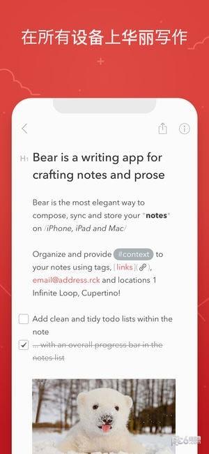 熊掌记app下载