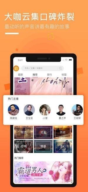 面包FM app