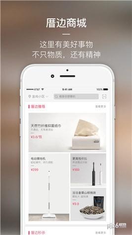 厝边生活app下载