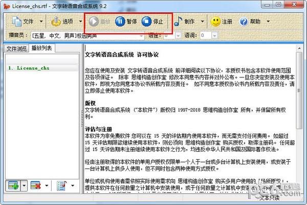 文字转语音合成软件