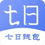七日钱包 安卓版v1.0.5
