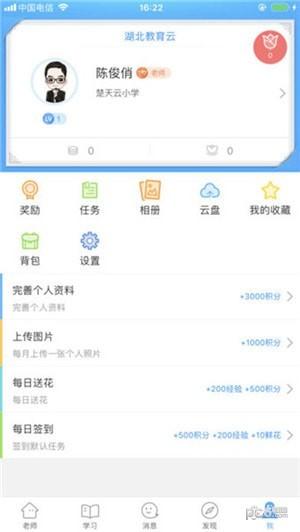 湖北教育云app新亚博体育亚博首页