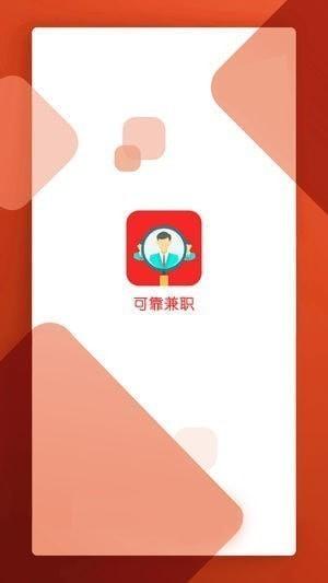 可靠兼职app