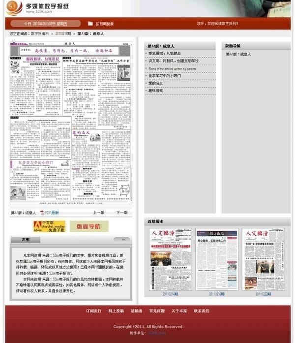 53BK电子报刊软件