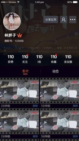 i微影app