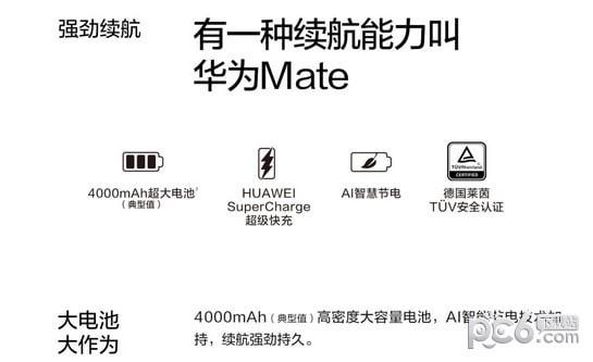 华为mate20和p20区别对比 华为mate20和p20哪个好