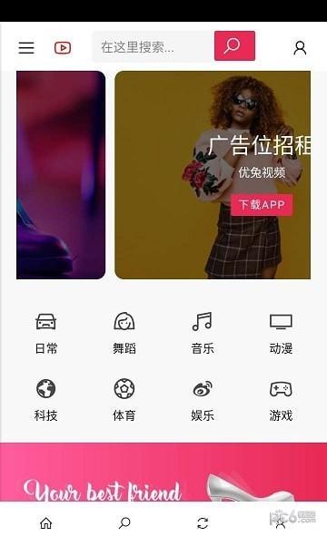 优兔视频app下载