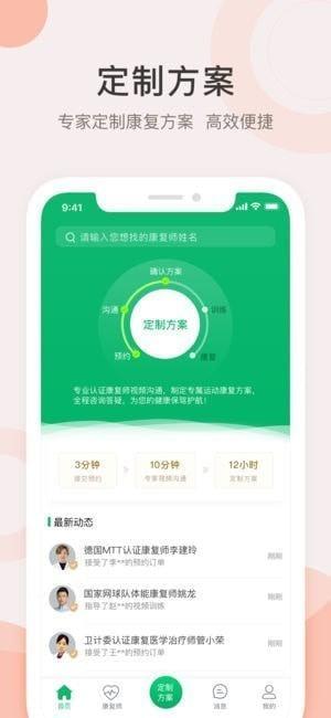 慧诊健康app