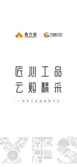 方盛云采app