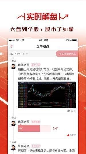 源达股票app