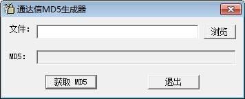 西南证券MD5校验器