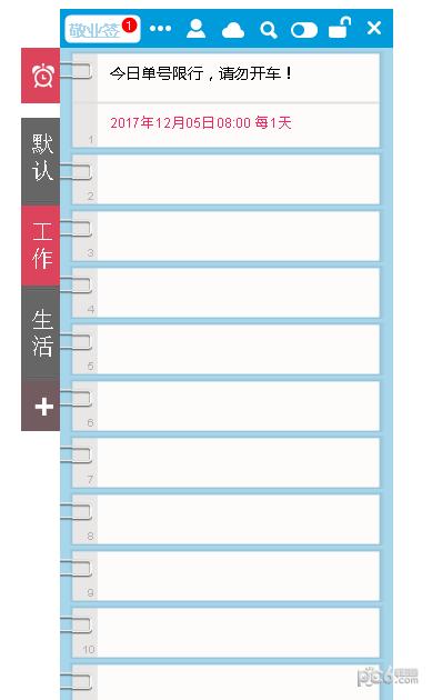 敬业签 v1.2.3官方免费版