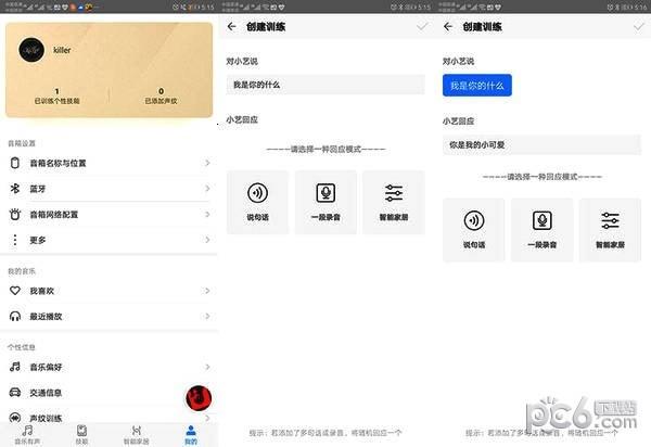 华为AI音箱app下载