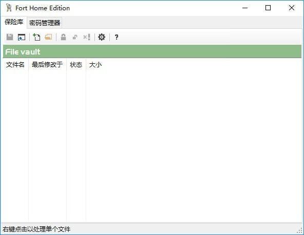 Fort Home Edition(文件密码管理软件)