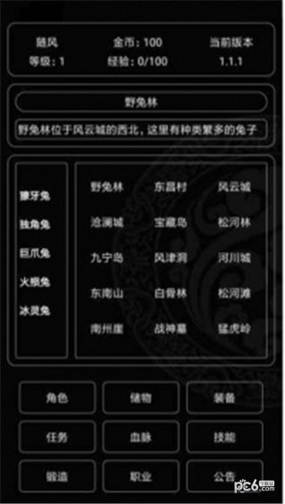 魔武纪元游戏下载