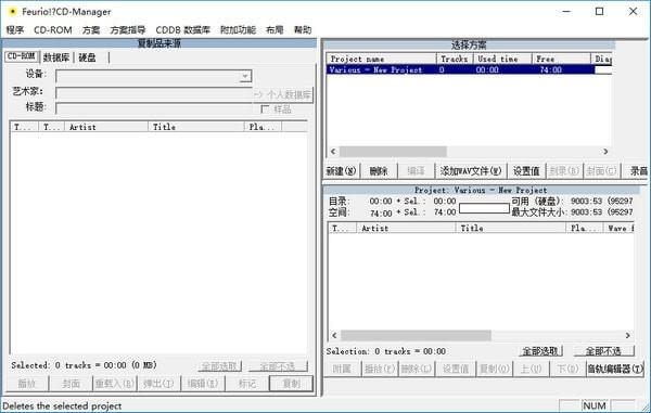 Feurio(CD刻录软件) v1.68免费官方版