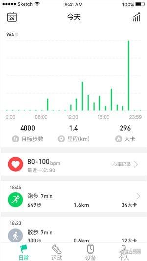 吉利手环app下载