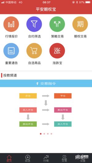 平安期权宝app下载
