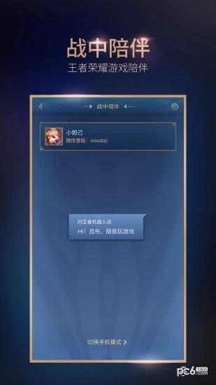 王者荣耀智能音箱软件下载