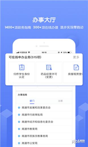 南通政务服务app下载