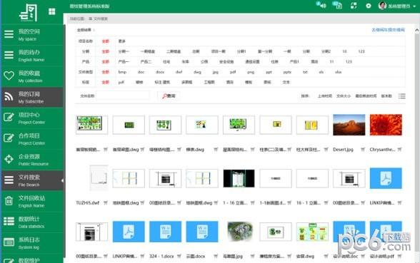 cad图纸管理系统