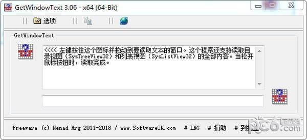 提取Windows窗口文字(GetWindowText) v3.06免费绿色版