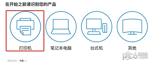 惠普打印机驱动Mac版
