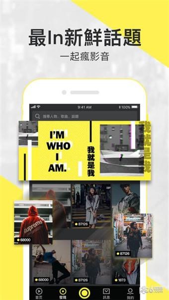 iM短影app下载