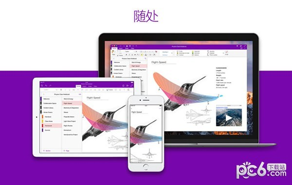 Onenote for mac下载