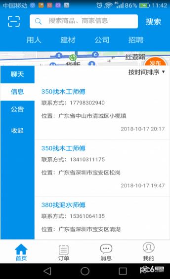 万能空间app
