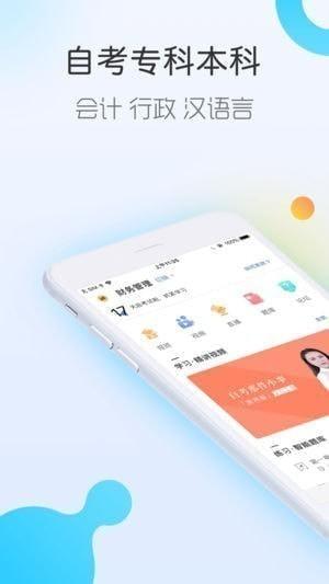 自考随身学app