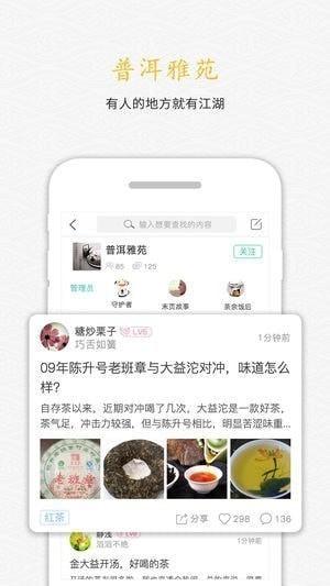 清心论茶app