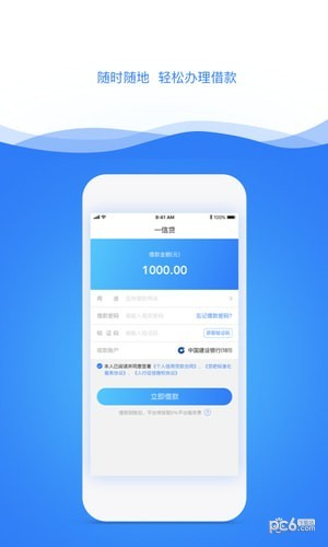 一信贷款app下载
