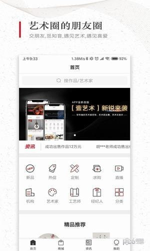 壹艺术app下载