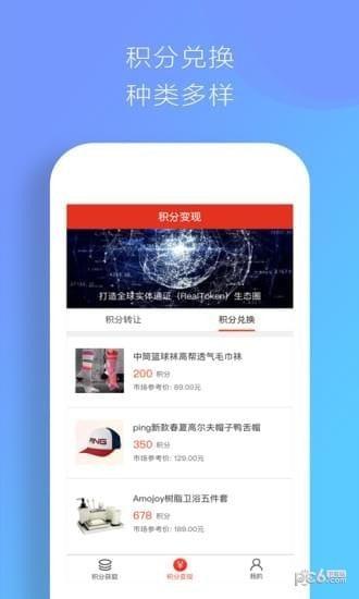 链斯达克app下载