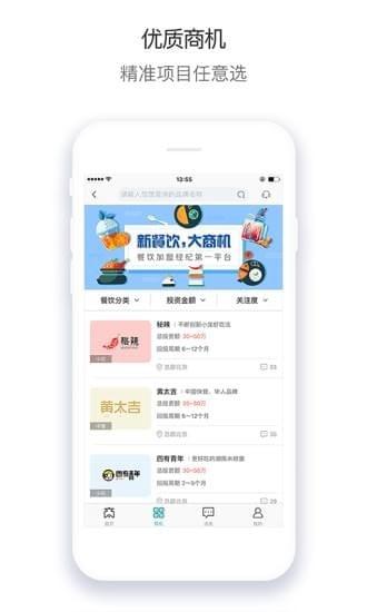 商机盒子app