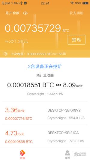 哈鱼矿工app